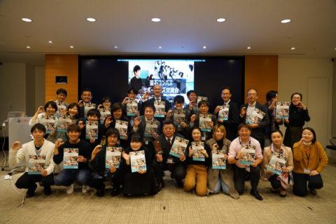 釜石コンパスサポーターズ交流会@東京を開催しました!(2019年12月2日)