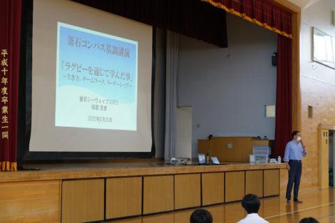 Kamaishiコンパス@釜石高校を開催しました(2020年6月20日)