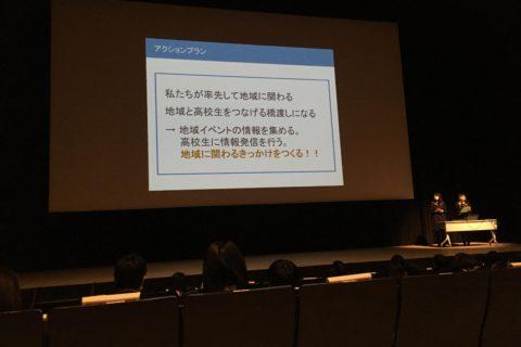 釜石高校SSH報告会に参加しました
